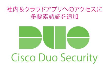 社内&クラウドアプリへのアクセスに多要素認証を追加・Cisco Duo Security