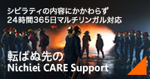 転ばぬ先のNichiei CARE Support